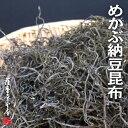 岩手県三陸産100% 乾燥めかぶ納豆(極細タイプ)100g