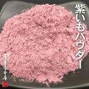 国産乾燥野菜シリーズ 乾燥紫芋パウダー 100g 鹿児島県産100%