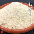 国産乾燥野菜シリーズ 乾燥おから 150g 熊本県産100%