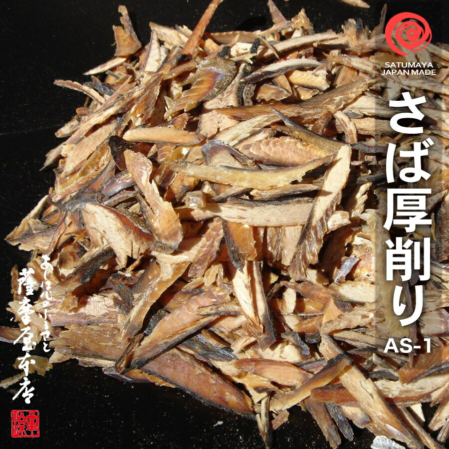 さば厚削り/AS-1/1kg/鹿児島産裸さば節使用/さば削りぶし/削り節/鯖節/鰹節/かつおぶし