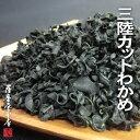 岩手県三陸産100% 乾燥わかめ/カットワカメ 30g