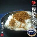 薩摩のオカカふりかけ(でんぶ) 10g×10袋入