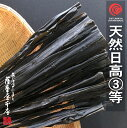 日高昆布 天然3等 1kg 〜 北海道水産物検査協会検査物 〜