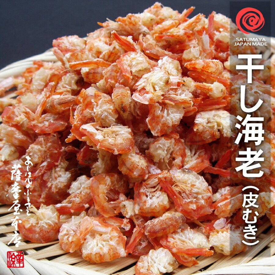香川県産/皮むき海老/1kg/干しえび/乾燥/赤...の商品画像