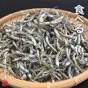 無添加いりこ煮干し(食べる小魚) 100g ~国内産100%~