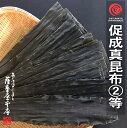 真昆布 道南産促成長切2等 500g 〜 北海道水産物検査協会検査物 〜