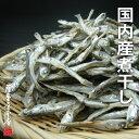 いわし煮干し(国内産)500g 〜 酸化防止剤不使用・無添加 〜