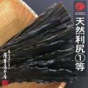 利尻昆布 天然1等 500g 送料無料 〜 北海道水産物検査協会検査物 〜