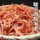 静岡県駿河湾産桜海老 150g