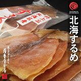 北海道産(前浜) 北海するめ LLサイズ 10枚入