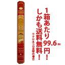 【送料無料!】ヘビーユーザー様向け! HEMチャンダン16箱セット!