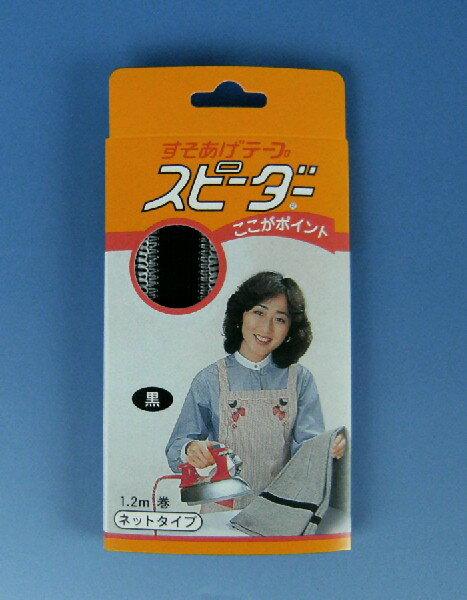 簡単アイロン接着/裾上げテープ【1点で送料82円】