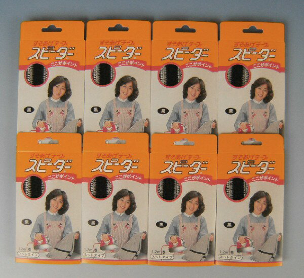 簡単アイロン接着/裾上げテープ 【8枚組】の商品画像