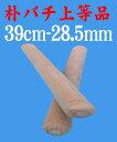 太鼓 ばち   朴ばち (ほおばち 上等品)長さ39cm 太さ28.5mm