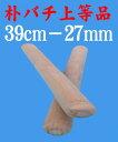 太鼓 ばち   朴ばち (ほうばち 上等品)長さ39cm 太さ27mm 【ほうばち、朴ばち、朴バチ、太鼓 朴バチ、太鼓 バチ 朴】