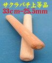 バチ 太鼓 撥  桜 バチ  (桜 バチ 上等品)長さ33cm 太さ25.5mm【バチ 太鼓 撥】