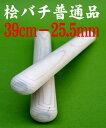 太鼓バチ   桧バチ(ヒノキバチ 普通品)長さ39cm 太さ25.5mm