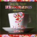 謹賀新年福袋2015(コーヒー、珈琲豆、未ブレンド、新春ブレンド、初夢ブレンド)1.5Kg