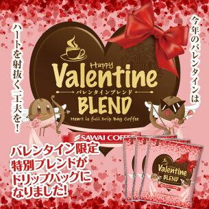 コーヒー バレンタイン バレンタインブレンド ドリップ