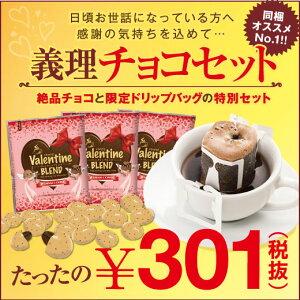 ラッピング バレンタイン ドリップ コーヒー チョコレート プレゼント ビーンズチョ
