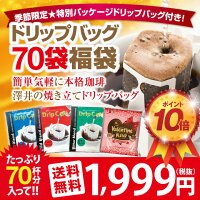 【澤井珈琲】新発売!1分で出来るコーヒー専門店のドリップバッグのお試し70杯福袋