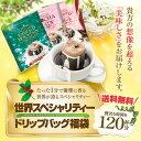 【澤井珈琲】送料無料 1分で出来るコーヒー専門店の世界スペシャリティー ドリップバ