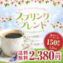 【澤井珈琲】 送料無料!コーヒー専門店の150杯分入り大入 春のブレンド スプリン