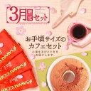【澤井珈琲】3月の限定セット!春の訪れにふさわしい 素敵なコーヒー&スイーツの福袋 【ポイント10倍!】(コーヒー/コーヒー豆/珈琲豆)