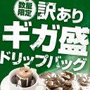 【澤井珈琲】コーヒー専門店の訳ありドリップバッグ ギガ盛400杯入り福袋 送料無料 ドリップコーヒー