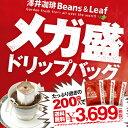 【澤井珈琲】コーヒー専門店のドリップバッグ福袋 ビ