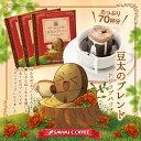 【澤井珈琲】送料無料 1分で出来るコーヒー専門店の豆太のブレンド70杯分入りドリップ
