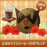 【澤井珈琲】豆田のアイスコーヒーだぜブレンド 100g袋 (コーヒー/コーヒー豆/珈琲豆)
