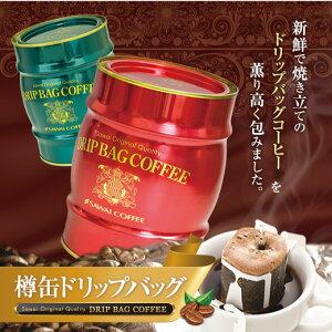 ドリップ プレゼント コーヒー スペシャル ブレンド