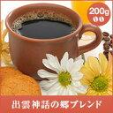 【澤井珈琲】出雲神話の郷ブレンド 200g袋 (コーヒー/コーヒー豆/珈琲豆)
