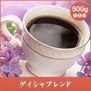 【澤井珈琲】ゲイシャブレンド 500g入袋 (コーヒー/コーヒー豆/珈琲豆)