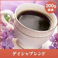 【澤井珈琲】ゲイシャブレンド 200g入袋 (コーヒー/コーヒー豆/珈琲豆)