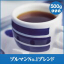 ブレンド BlueMountain コーヒー