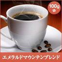 エメラルドマウンテンブレンド コーヒー