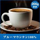 【澤井珈琲】ブルーマウンテン100%200g袋 (コーヒー/コーヒー豆/珈琲豆)