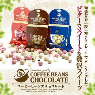 コーヒー スイーツ コーヒービーンズチョコレート チョコレート ショコラ バレンタイン