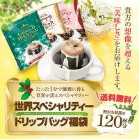 【澤井珈琲】大好評送料無料1分で出来るコーヒー専門店のドリップバッグコーヒー120杯分福袋