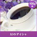 【澤井珈琲】幻のゲイシャ100g袋 (コーヒー/コーヒー豆/珈琲豆)