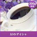 【澤井珈琲】幻のゲイシャ200g袋 (コーヒー/コーヒー豆/珈琲豆)