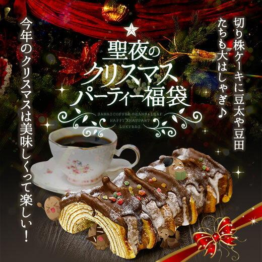 聖夜のクリスマスパーティー福袋