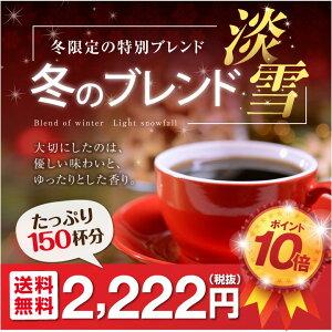 ポイント コーヒー ブレンド クーポン
