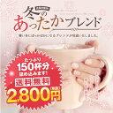 【澤井珈琲】送料無料 コーヒー専門店の150杯分冬のあったかブレンド コーヒー福袋