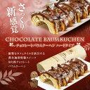【澤井珈琲】切り株チョコレートバウムクーヘン(バームクーヘン/スイーツ)