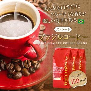 コーヒー ブラジル