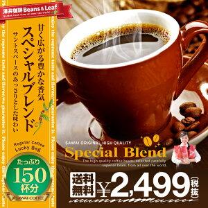 コーヒー スペシャル ブレンド