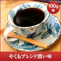 【澤井珈琲】やくもブレンド濃い味 100g袋 (コーヒー/コーヒー豆/珈琲豆)